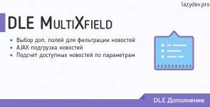 1599627837_1542991001_1541828057_dle_multixfield[1].jpg