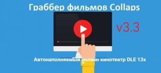 1600415432_dle-grabber-parser-filmov-i-serialov-v3_3-dlja-dle-13-14x-s-dannymi-s-kinopoiska-i-...jpg