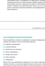 Screenshot_2021-04-13 Logotip_i_firmenny_stil_Rukovodstvo_dizayne pdf.png