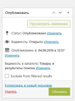 Screenshot_2021-05-26 Изменить товар ‹ BestLoft de — WordPress.png